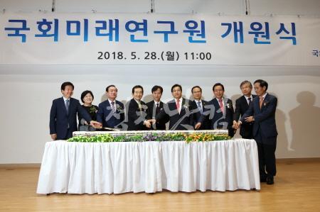 사본-국회미래연구원 개원식 (2).JPG