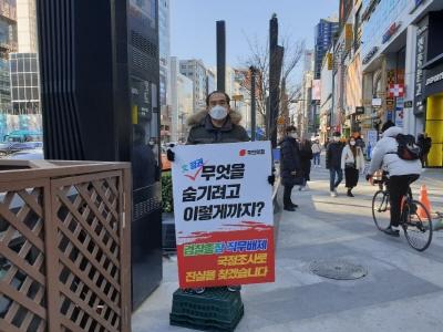 [태영호 의원]   윤석열 검찰총장 직무배제 국정조사 요구 1인 시위