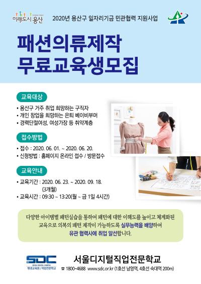 [패션의류제작]    용산구 6월 23일~ 9월 18일 - 3개월 무료 '패션의류제작 취업과정' 운영