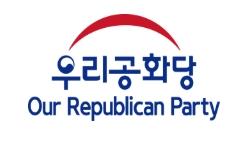 [우리공화당 논평]    오늘의 대한민국이 '나라다운 나라'인가?