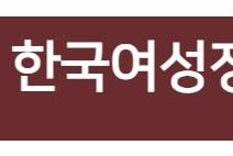 [한국여성정치네트워크 논평]    인공지능 챗봇 이루다 - 차별금지법의 시급한 제정을 촉구한다