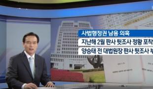 대법원장이 결단해야 / KBS뉴스(News)