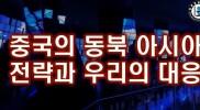 한국인은 한반도의 지정학적 가치를 아직 잘 모르고 있다. 김정민 박사 강의