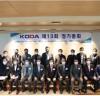 [한국부동산개발협회]    정부․ 지자체와 부동산개발 관련 협력 강화