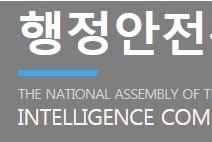 [행정안전위원회]    노정희 중앙선관위원 후보자 인사청문경과보고서 채택