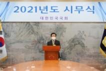 [국회의장]      2021년 국회 시무식 가져