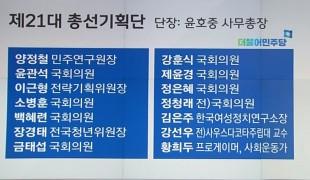 민주·한국 \'총선기획단\' 출범…본격 선거전 돌입