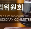 [국회]   법사위 어린이 교통사고·12대 중과실 때 가중처벌