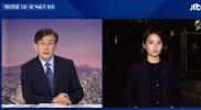 '강제징용 배상 판결' 1년…일본