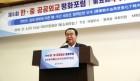 [국회의장]   한반도에 평화 정착되면 한반도는 물론 중국과 동북아 지역 함께 발전하는 상생협력 시대 올 것