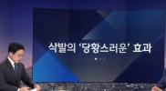 한국당, 황교안 삭발 '패러디'