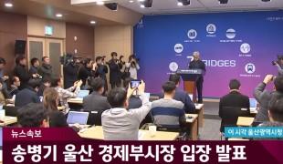 송병기 울산 경제부시장 입장 발표  \