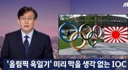 '도쿄올림픽 욱일기' 대응 회피하는 IOC