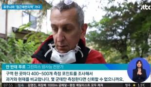 후쿠시마 접근제한지역 가보니…방사능, 기준치 400배
