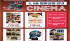 [영화사랑방]  마천2동주민센터 3층 사랑방 영화 '인사이드 아웃' 무료 상영