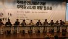 주택관리사 공공성과 전문성 강화 위한 제정안 마련 방안논의