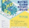 [Y밸리 도시재생]  주민(상인) 공모사업  - 건당 300~3000만원 지원