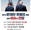 [문재인-트럼프 회담 이후 이슈와 전망 ]  한국은 미국을 위해 해야할 의무만  각인