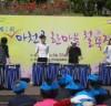 [마천 전통시장]  지역주민 함께하는 한마음축제