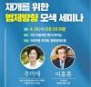 [남북경협 재개 위한 법제방향 모색]  세미나 개최. 법조인들과 손잡다