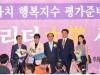 [휴먼리더대상] 수상자 선정발표