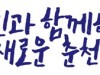 [청정한 춘천]   코로나19 확산 방지 및 청정한 춘천 이미지 재탈환 '청정 춘천 만들기' 캠페인