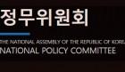 [국회 정무위원회]   공정거래위원회 조사 절차 개선