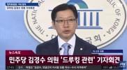 민주당 김경수 의원 '드루킹 관련' 기자회견