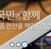 국민불안 검사 요청 식품·의약품 - 식약처 직접 검사 결과 공개 '국민청원 안전검사제' 4월 24일 시행