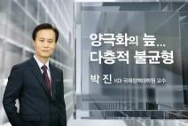 국회미래연구원장에 박 진 교수 임명